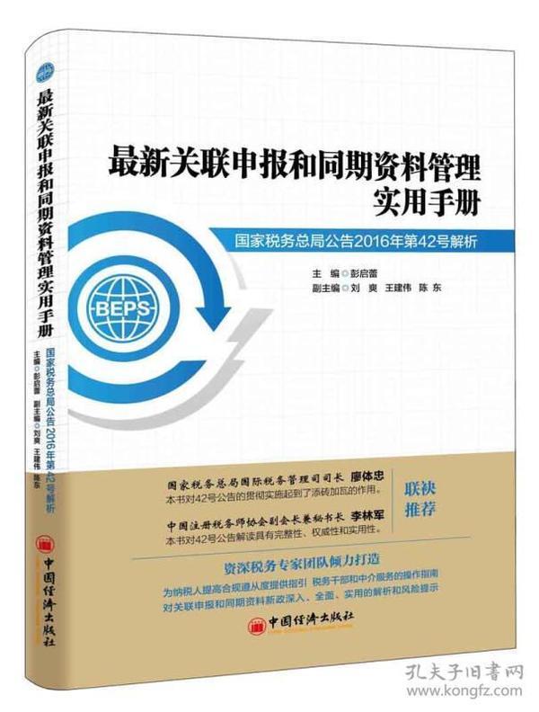 最新关联申报和同期资料管理实用手册:国家税务总局公告2016年第42号解析