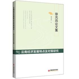 云南经济发展特点及对策研究:徐光远论文集