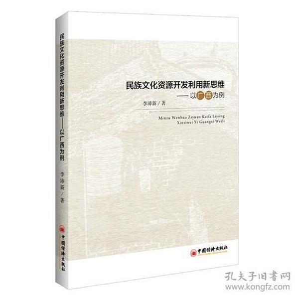 民族文化资源开发利用新思维 以广西为例