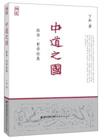 中道之国:政治·哲学论集