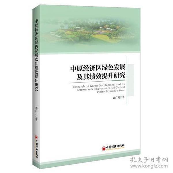 中原经济区绿色发展及其绩效提升研究