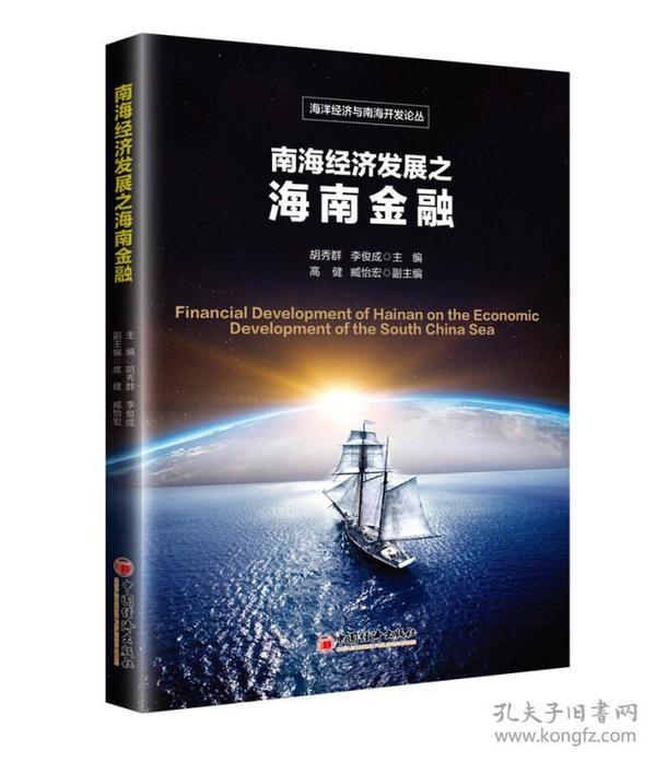 南海经济发展之海南金融
