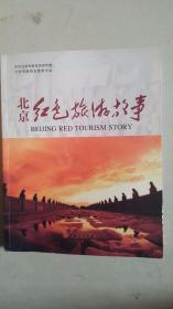 北京红色旅游故事