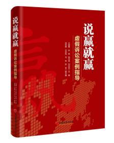 说赢就赢 王朝勇,孙铭,刘宏辉,陆云英; 中国经济出版社 97875