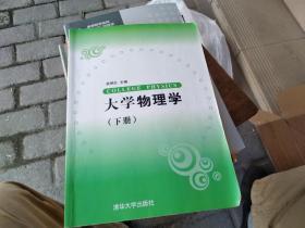 大学物理学(下册) 二手书
