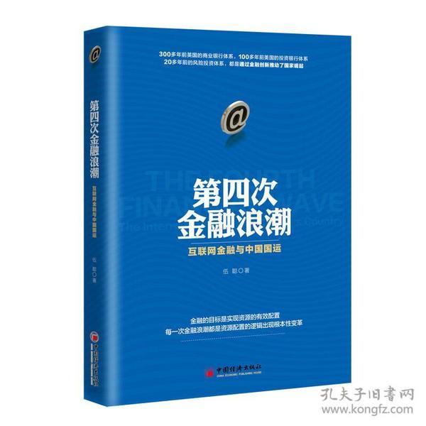 第四次金融浪潮:互联网金融与中国国运