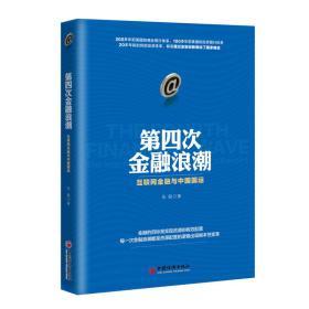 第四次金融浪潮——互联网金融与中国国运