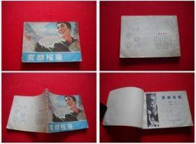 《雾都报童》,浙江1979.1一版一印80万册8品,6723号,连环画