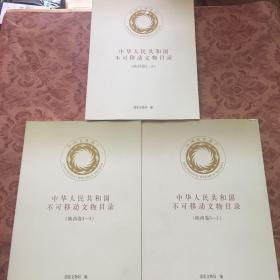 中华人民共和国不可移动文物目录(陕西卷 )全三册