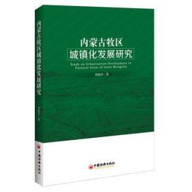 内蒙古牧区城镇化发展研究