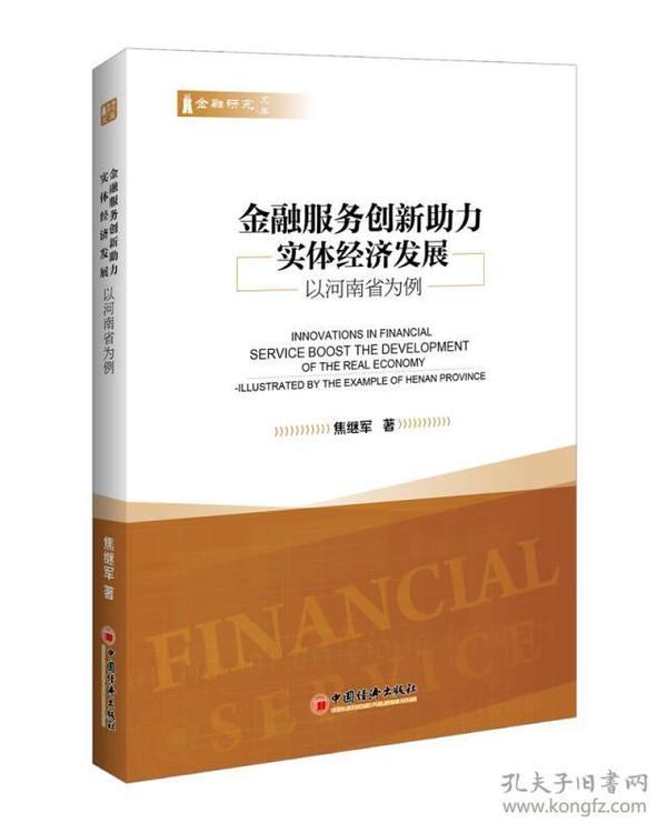 金融服务创新助力实体经济发展 以河南省为例