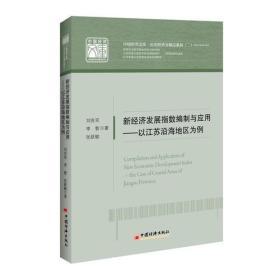 新经济发展指数编制与应用  以江苏沿海地区为例