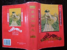东周列国志 中国古代文学点评丛书 共一百八回