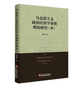 马克思主义政治经济学基础理论研究 Ⅲ