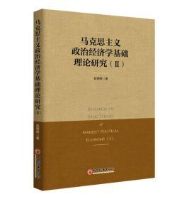 马克思主义政治经济学基础理论研究(II)