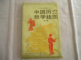 历史挂图,中国历史第二册