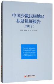 中国少数民族地区扶贫进展报告(2017)