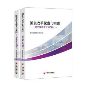 国企改革探索与实践  地方国有企业100例 上下