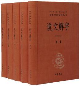中华经典名著全本全注全译:说文解字 (全5册)