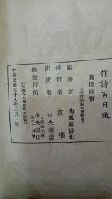 作诗百日通(48年一版一印) 民国三十七年一版