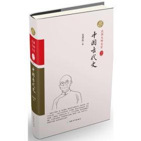 现货-中国古代史(精装索引版)