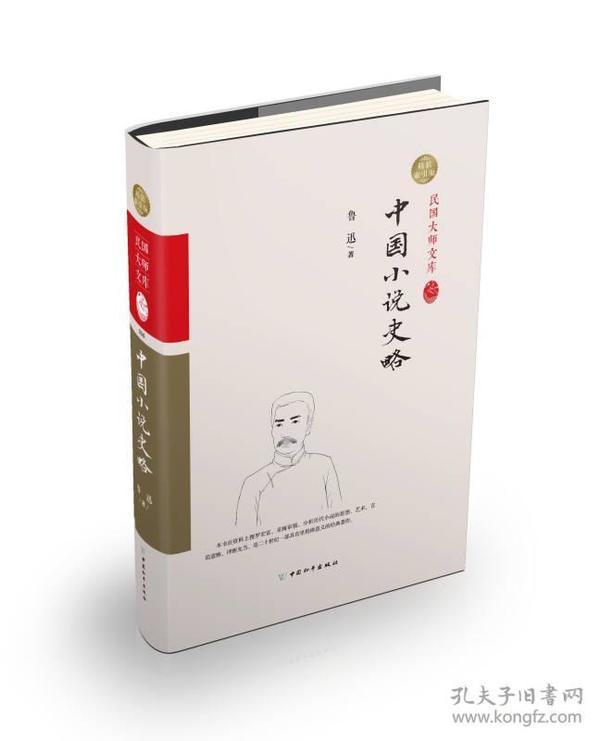 中国小说史略(精装索引版)