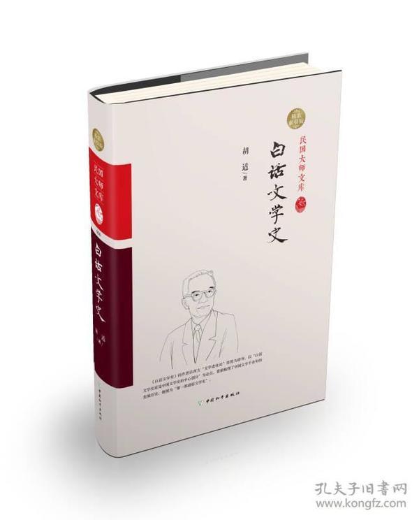 白话文学史(精装索引版)