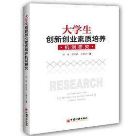大学生创新创业素质培养机制研究