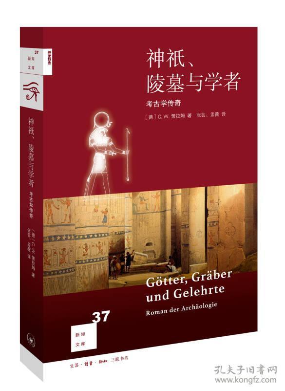 新知文库37:神祇、陵墓与学者:考古学传奇