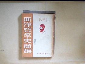 西洋哲学史简编 (民国三十六年一月再版)馆藏