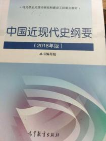 正版 中国近现代史纲要 2018年版 高等教育出版社 9787040494839