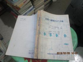 淀粉与糖浆生产手册   15-3号
