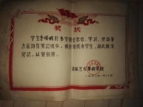 1962年吉林艺术专科学校优秀学生奖状【私藏 品相佳】