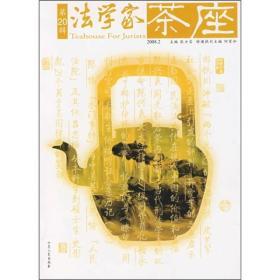 法学家茶座(第20辑)