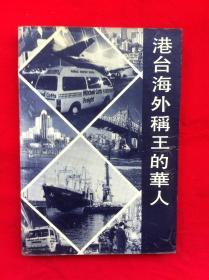 港台海外称王的华人