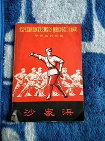 纪念毛主席《在延安文艺座谈会上的讲话》发表二十五周年 沙家浜