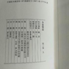 全宋笔记9(第3编)