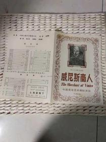 【超珍罕    曹禺、王阑西、马锐等签签名 】中国青年艺术剧院演出 《威尼斯商人》1980年
