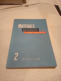 趣味英语语法