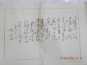 """山西省书法家""""李际隆""""书法作品-书赠""""锡祥""""(1980年)"""
