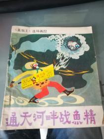 《美猴王》连环画 22: 通天河畔战鱼精
