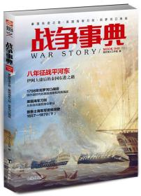 战争事典040:秦国东进之路·英国海军刀剑·尼罗河口海战