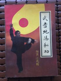 武当纯阳秘功(88年一版一印)