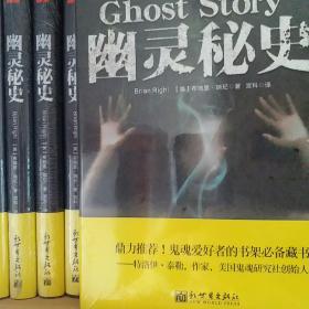 幽灵秘史:超自然现象史的探索之旅