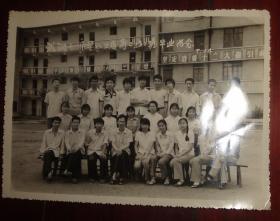 黑白相片【武钢十一中学八三届---高二(3)班、毕业留念】