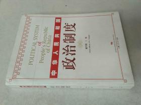 中华人民共和国政治制度