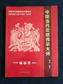 中国当代剪纸传承大师杨毅卷
