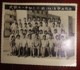 黑白相片【武钢十一中初三(2)班一九八一年毕业纪念】