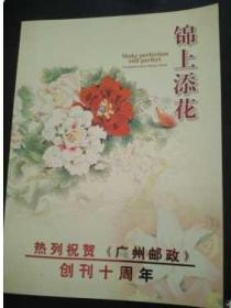 邮折 锦上添花(热列祝贺(广州邮政)创刊十周年(内含邮资80分 x 16张 =12.8元 邮票全新)