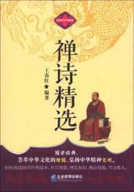 中华国学经典藏书—禅诗精选